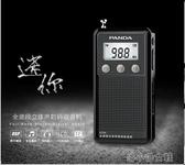 收音機 6204微型收音機新款便攜式全波段老年人旗艦隨身聽迷你小型半導體老人 洛小仙女鞋YJT