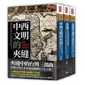 夾縫中的台灣三部曲(套書)(中西文明的夾縫+台灣自我殖民的困境+潛龍與禿鷹的文明