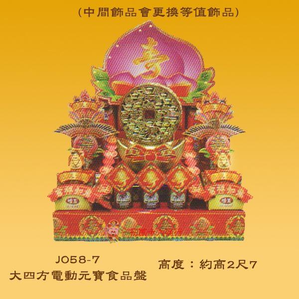 【慶典祭祀/敬神祝壽】大四方電動元寶食品盤(2尺7)