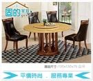 《固的家具GOOD》521-4-AJ 圓滿4.3尺松香黃石面圓桌【雙北市含搬運組裝】