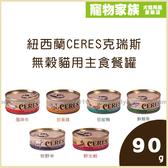 寵物家族-紐西蘭CERES克瑞斯 無榖貓主食餐罐 (六種口味任選) 90g