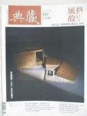 【書寶二手書T8/雜誌期刊_EA8】典藏古美術_337期_風格故事