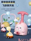 玩具車網紅會飛的空氣動力氣球車抖音小豬發射臺兒童男孩打氣球玩具女孩 芊墨 上新