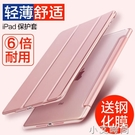新ipad保護套Air3/2殼蘋果2019皮套10.5超薄9.7寸硬殼三折a1822硅膠軟殼 小艾新品