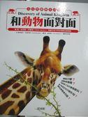 【書寶二手書T1/少年童書_WFB】和動物面對面_奧莉維亞.布魯克斯