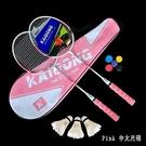 羽毛球拍 羽毛球拍單雙拍成人輕耐用型初學進攻男女學生訓練套裝耐打【Pink中大尺碼】