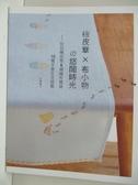 【書寶二手書T1/美工_DX2】橡皮章×布小物的悠閒時光:玩玩橡皮章&縫縫布雜貨.18種手