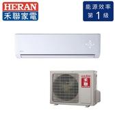 HERAN禾聯 R32白金旗艦型 變頻分離式 冷暖空調 HI-GA36H / HO-GA36H(適用坪數約5-6坪)