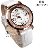 KEZZI珂紫 羅馬美型 滾鑽錶 鑲鑽錶 白色皮帶 女錶 KE747白 韓版 韓國 防水手錶 羅馬數字時刻 石英錶