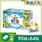 舒潔棉柔舒適抽取衛生紙(蠶絲蛋白)90抽8包8串-箱購-箱購