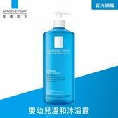 理膚寶水  親膚舒敏沐浴露 750ml 嬰兒 幼兒亦適用 嬰兒沐浴