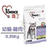 *WANG*瑪丁 第一優鮮貓糧《幼貓-雞肉》貓飼料 主食0.35kg/包