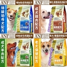 四個工作天出貨除了缺貨》美國愛恩富ANF特級《老犬保健雞肉》釀米小顆粒1.5公斤