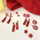 紅色過年耳環女2020年新款潮耳釘新年喜慶中國風本命年長款耳飾品 黛尼時尚精品