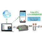 強強滾 LineATA - 可接至交換機或話機的LINE網關
