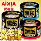四個工作天出貨除了缺貨》AIXIA愛喜雅》黑金罐鮪魚紅肉大貓罐(多種口味)-160g
