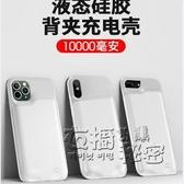 蘋果11背夾式充電寶專用iphoneX電池10000毫安xr手機殼8plus一體充6sp夾背式7 衣櫥秘密