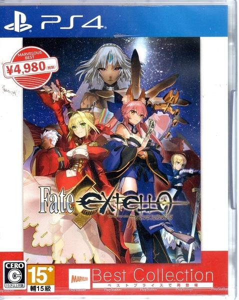 【玩樂小熊】現貨中 PS4遊戲 BEST 命運 Fate EXTELLA 日文日版
