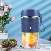 便攜式榨汁機家用水果小型充電迷你榨汁機電動學生果汁杯 220vNMS生活樂事館