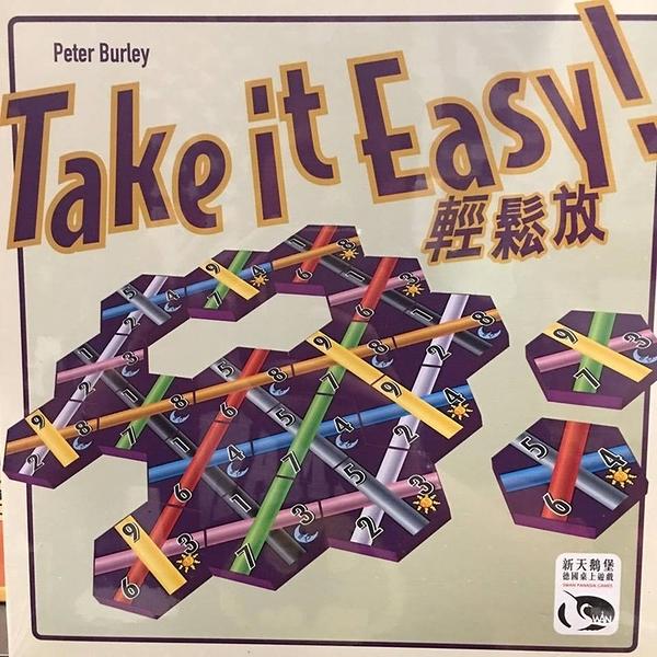 『高雄龐奇桌遊』 輕鬆放 Take it easy 繁體中文版 正版桌上遊戲專賣店