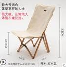 戶外摺疊椅實木櫸木蝴蝶椅家用夏季白色便攜釣魚椅公園露營沙灘椅 NMS小艾新品