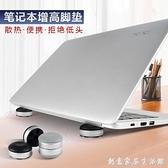 筆記本散熱墊電腦支架托增高硅膠蘋果macbook桌面腳墊pro底座墊高墊腳a 創意家居