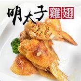 【大口市集】去骨原裝明太子雞翅20入組(500g/10支/盒)