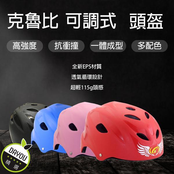 【TAS】適合兒童到青少年 可依頭型大小調整 戰神盔 可調式 輪滑帽 安全帽 洞洞帽 頭盔 D00013