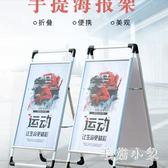 手提海報架折疊立牌廣告架立式鋁合金支架宣傳展板架架子 ys7122『毛菇小象』