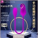 無線跳蛋 情趣用品 買送潤滑液 ROMANCE‧Kama卡瑪 USB充電吸吮口交多功能震動按摩器 保固6個月