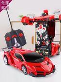 遙控玩具一鍵變形遙控車漂移金剛機器人電動無線汽車兒童玩具小車男孩賽車【快速出貨】