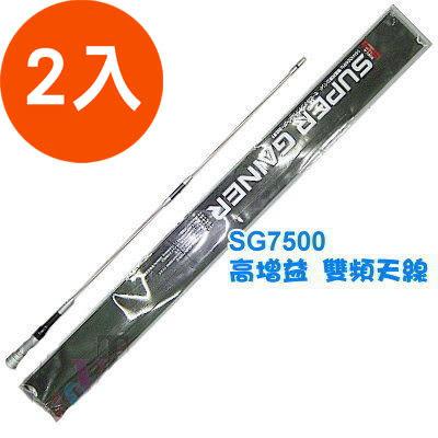 (2入) SG7500 無線電 高增益 雙頻 車用天線 全長105cm