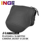 【映象】HAKUBA PLUSSHELL SlimFit02 S120 BK 相機保護套 HA286212 適用單眼/微型單眼