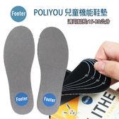 [Footer] POLIYOU兒童機能鞋墊  ;蝴蝶魚戶外