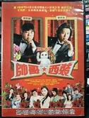 挖寶二手片-0B02-220-正版DVD-日片【帥哥西裝】-谷原章介 北川景子(直購價)