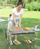 戶外燒烤爐家用木炭5人以上野外折疊碳烤工具全套不銹鋼燒烤架子 法布蕾輕時尚igo