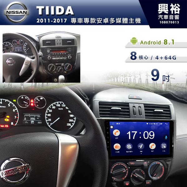 【專車專款】11~16年NISSAN TIIDA手動空調專用9吋螢幕安卓主機*聲控+藍芽+導航+安卓*無碟8核心