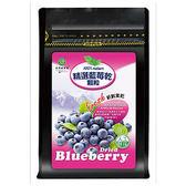 綠源寶~藍苺乾(顆粒)120公克/包*2包