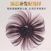全真髮假髮片頭頂補髮片無痕遮白髮一片式髮蓋迷你手織補髮塊女士 KV3283 【歐爸生活館】