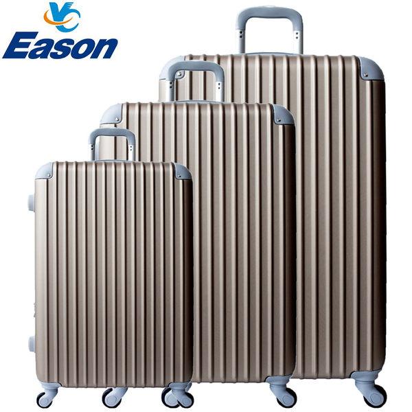 【YC Eason】超值流線型三件組可加大海關鎖ABS硬殼行李箱(20吋+24吋28吋-琥珀金)
