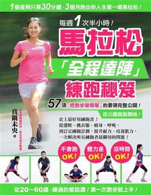 每週1次半小時!馬拉松「全程達陣」練跑秘笈:57項「把跑步變簡單」的要領完整公開‧..