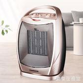 取暖器 取暖器家用節能省電浴室小太陽電暖氣迷你暖風機辦公室電暖器 CP1836【歐爸生活館】
