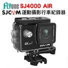 SJCAM SJ4000 AIR WIFI 防水型 運動攝影機DV/行車記錄器 4K高畫質