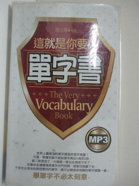 【書寶二手書T3/語言學習_HJ1】這就是你要的單字書_陳久娟