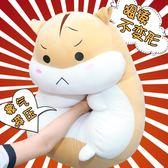 可愛倉鼠毛絨玩具抱枕公仔懶人睡覺玩偶床上韓國超萌女孩生日禮物【時尚地帶】