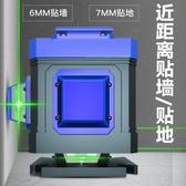 水平儀 12線紅外線水平儀綠光貼墻地鋪瓷磚高精度藍光遙控激自動調平16線LX爾碩數位