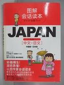 【書寶二手書T9/語言學習_ANM】JAPAN中國語~日本語