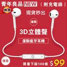 【現貨】【限量一百條附充電線】藍芽耳機 ...