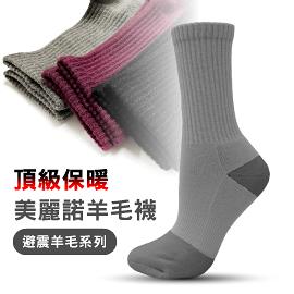 【美麗諾加厚羊毛襪 淺灰】VS020S1/羊毛襪/毛襪/MIT/中筒襪/滑雪襪/適登山健行/非smartwool