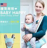 嬰兒背帶新生兒背帶嬰兒寶寶前抱式小孩帶抱娃神器腰凳坐登多功能四季通用 聖誕歡樂購免運